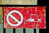Varningstecken för bil inte ingången — Stockfoto