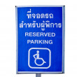 The Reserved car park for handicapped isolated on white backgrou — Stock Photo