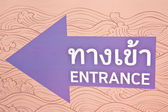 Entrance sign. — Stock Photo