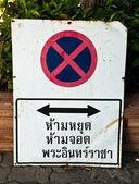 -buraya park işareti — Stok fotoğraf