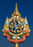Symbol of Thai king — Stock Photo