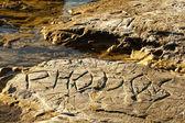 Znak wyspę rhodes — Zdjęcie stockowe