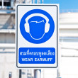 Wear earmuff — Stock Photo