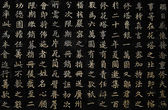 Carved Chinese Characters — Stock Photo