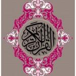 Islamic Background — Stock Vector