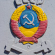 Stock Photo: Emblem of USSR