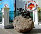 The symbol of Yaroslavl — Stock Photo