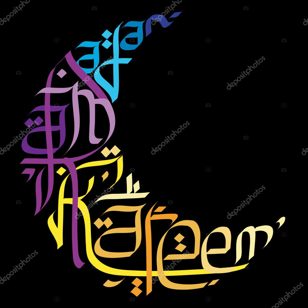 Ramadan greetings in english calligraphy — Stock Vector © rchicano ...