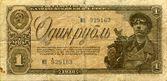 Pengar i Sovjetunionen — Stockfoto