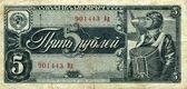 Money of Soviet Union — Stock Photo