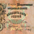 Money of Imperial Russia circa 1909 — Stock Photo