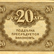 Money of Russia circa 1917 — Stock Photo