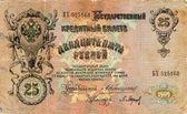 Geld van het keizerrijk rusland circa 1909 — Stockfoto