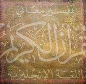 Hintergrund der islamischen kunst. nützliche design-element. — Stockfoto