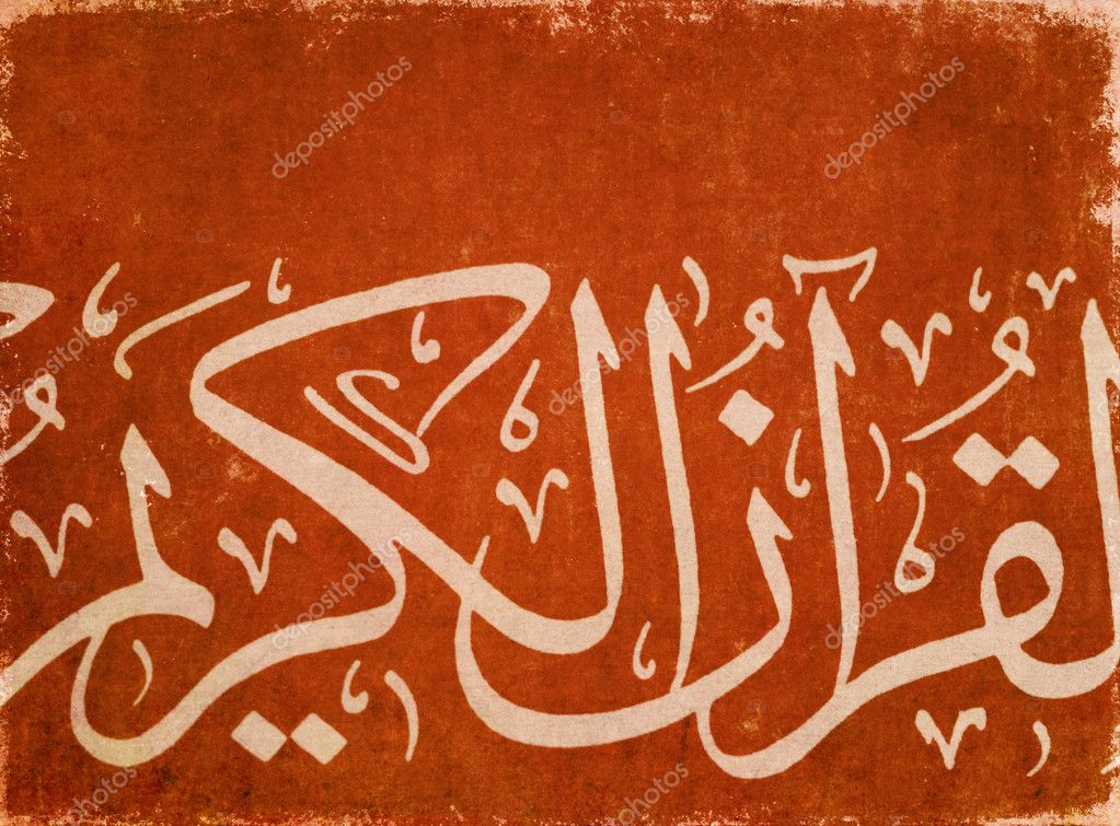 Islamic art background. useful design element. — Stock Photo #9826697