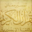 Islamic art grunge background — Stock fotografie