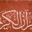 Islamic art grunge background - Stock Photo
