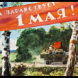 Vintage postcard of former Soviet Union — Stock Photo