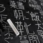 Studying Japanese — Stock Photo