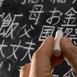 Studying Japanese — Stock Photo