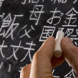 Studying Japanese — Stock Photo #9789828