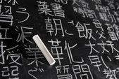 日本語の勉強 — ストック写真