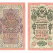 Stock Photo: Unique old russibanknote isolated