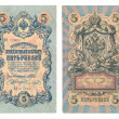 Unique old russian banknote isolated — Stock Photo