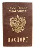 Russian passport — Stock Photo