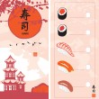 Menu of Japanese cuisine — Stock Vector