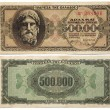 Постер, плакат: Old Greek Money