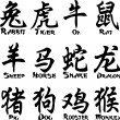 Chinese oriental writing - Stock Vector