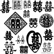 Oriental double happiness symbol - Stockvectorbeeld