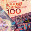 Stock Photo: Hong Kong currency