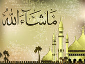 Fotografia Arabic Islamic calligraphy of Mashallah ( Whatever Allah (God)