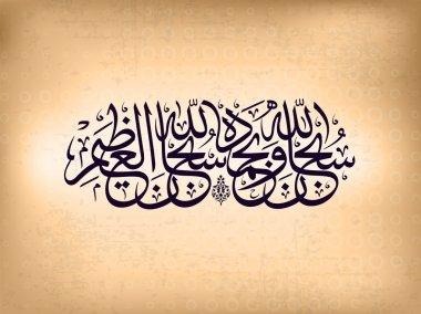 Arabic Islamic calligraphy of Subhan-Allahi wa bihamdihi, Subhan