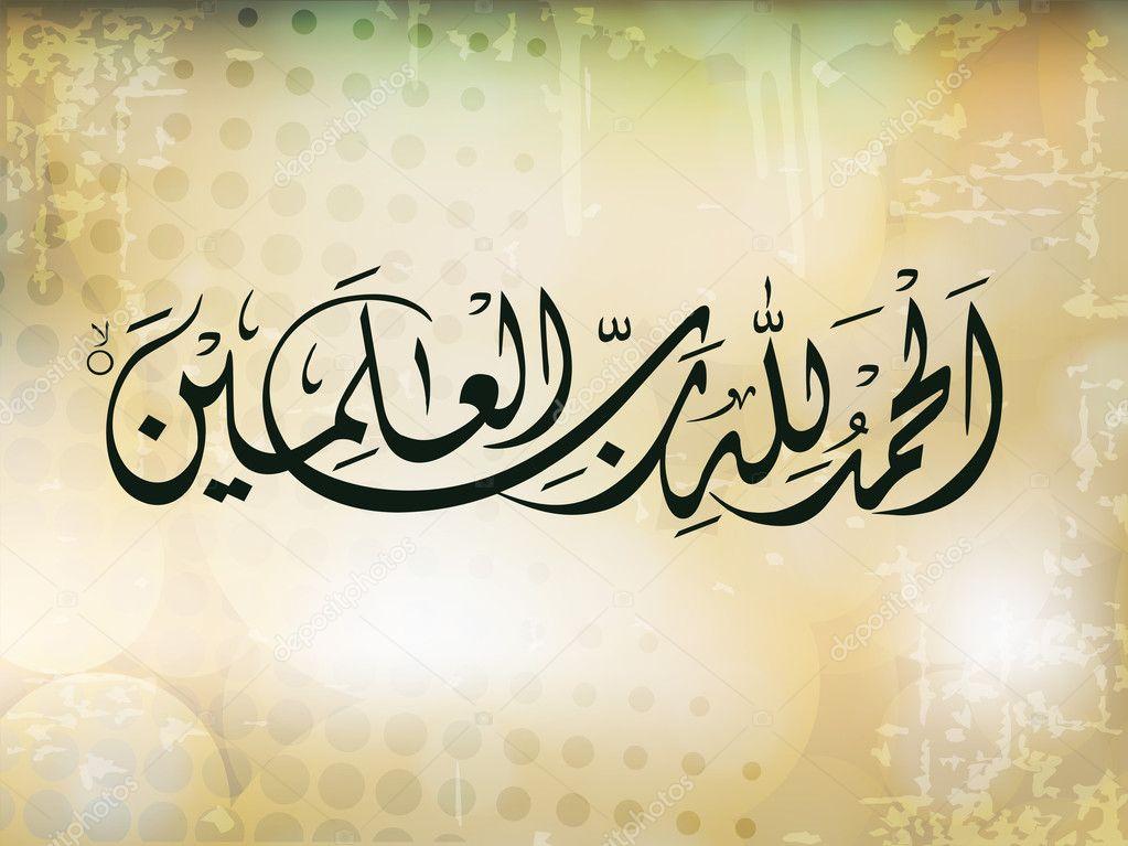 Arabic Islamic calligraphy of Al-hamdu lillahi rabbil 'alamin (