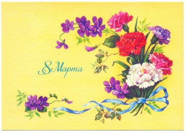 March 8. Soviet postcard