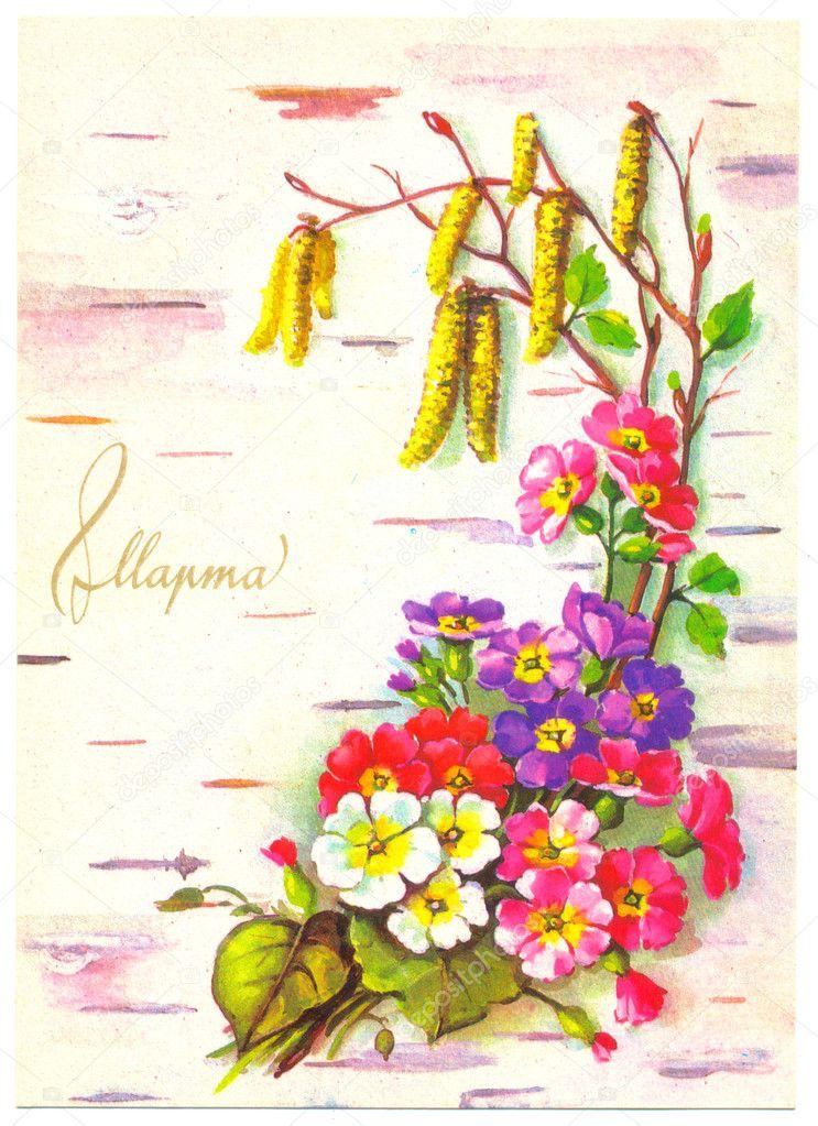 Soviet postcard March 8