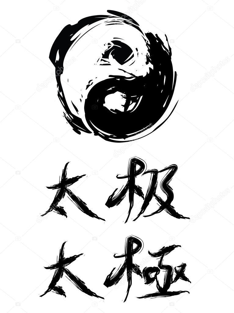 Taiji Or Tai Chi Stock Vector Mtkang 8584291