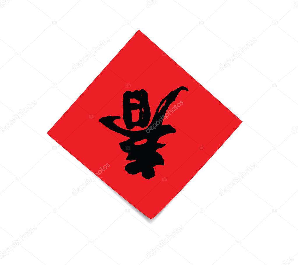 Chinesisches Neujahr-banner — Stockvektor © mtkang #8606608