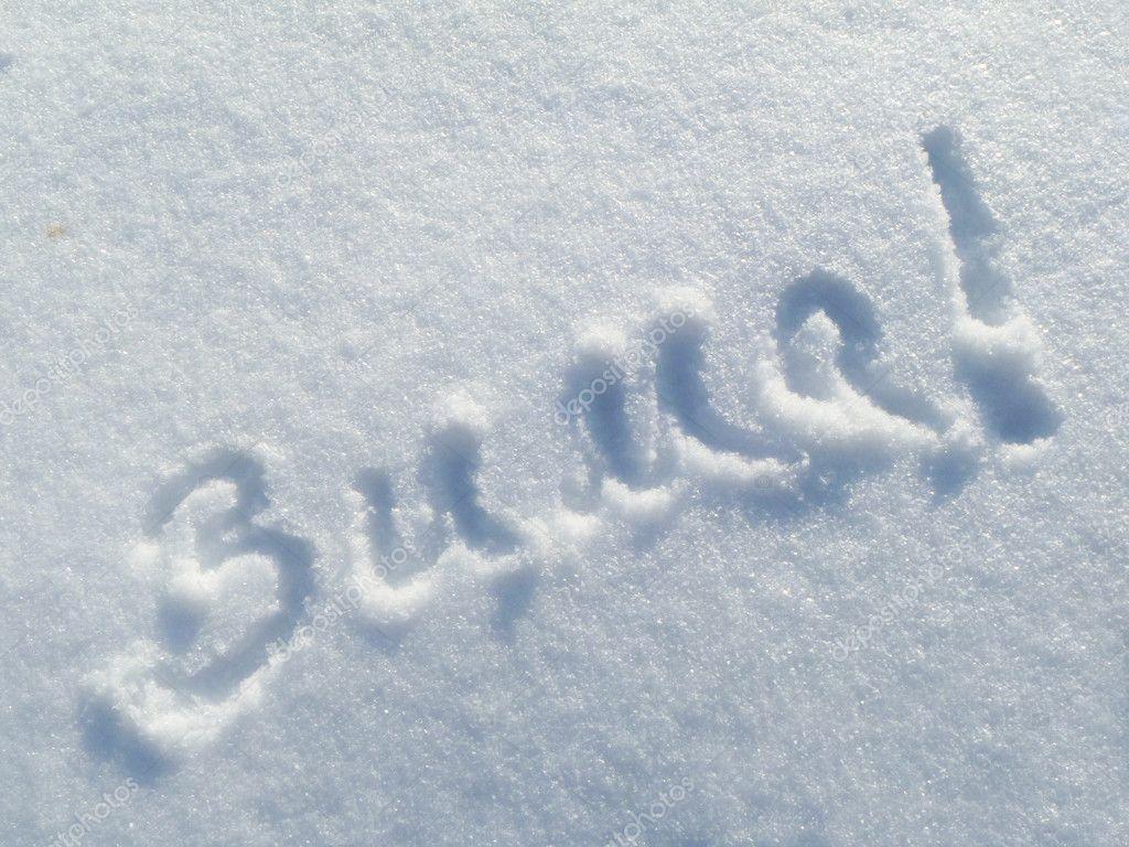Снег картинка с надписью