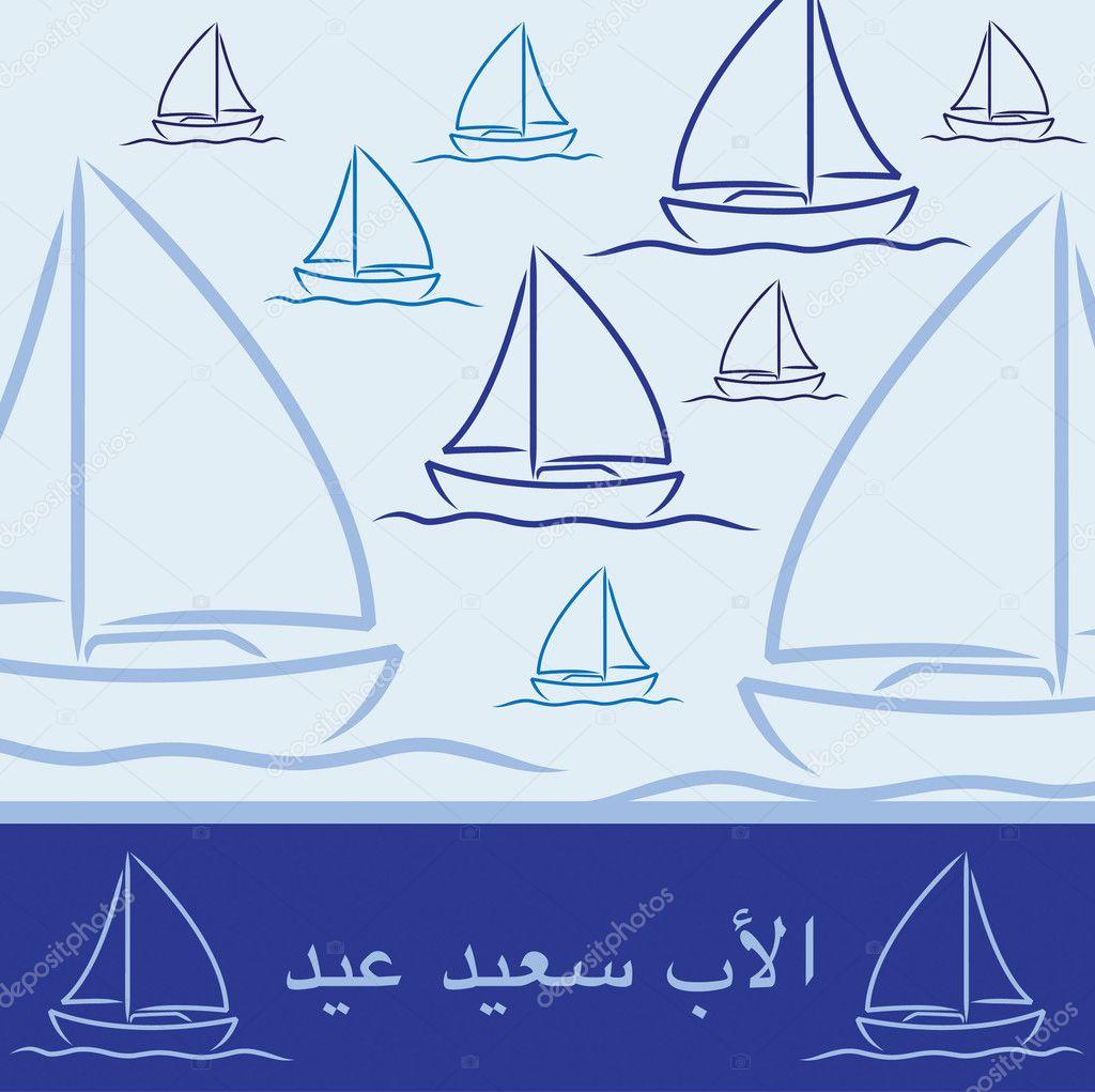 Arabic yacht patterned