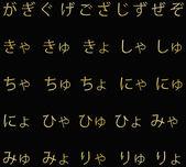 Japonské písmo