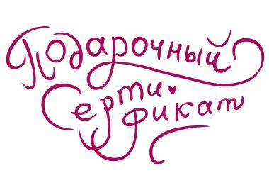 Handwritten gift certificate on Russian