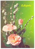 8. März sowjetischer Postkarte
