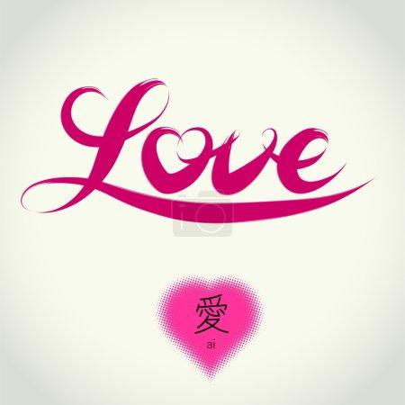 Illustration pour Vecteur des lettres à la volée « love » texte doodles - image libre de droit