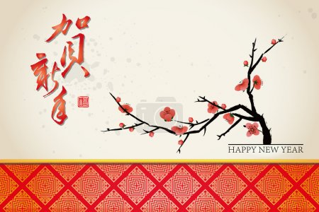 Illustration for Chinese New Year greeting card background: happy new year - Royalty Free Image