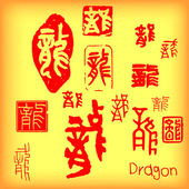 Dragon: Chinese Ancient seals hieroglyphs Calligraphy