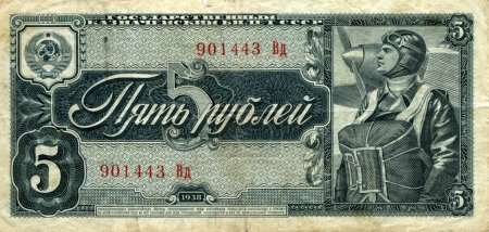 Photo for Money of Soviet Union, 5 rubles issued 1938 - Royalty Free Image